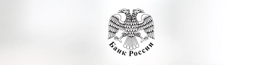 ЦБ России разрабатывает стандарты, направленные на информационную безопасность