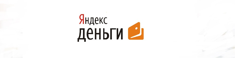 Получение и погашение займов с помощью сервиса «Яндекс.Деньги»