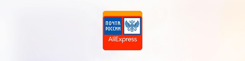 Почта России начала бесплатно доставлять посылки AliExpress на дом