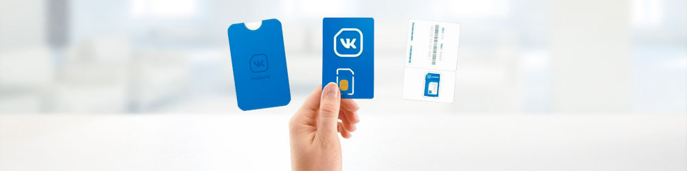 «ВКонтакте» - теперь ещё и мобильный оператор