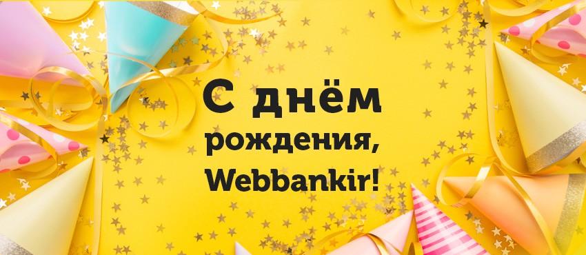 С Днем Рождения, Webbankir