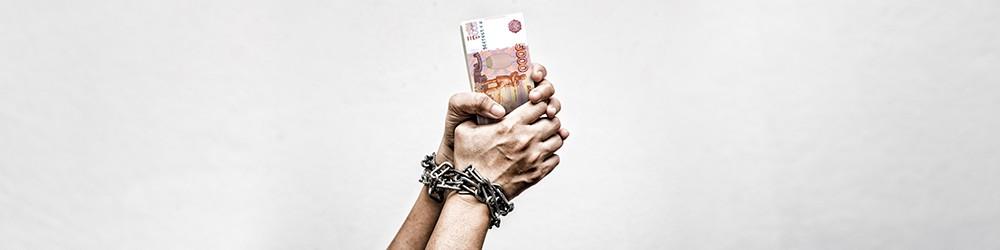 ЦБ борется с зарплатным рабством