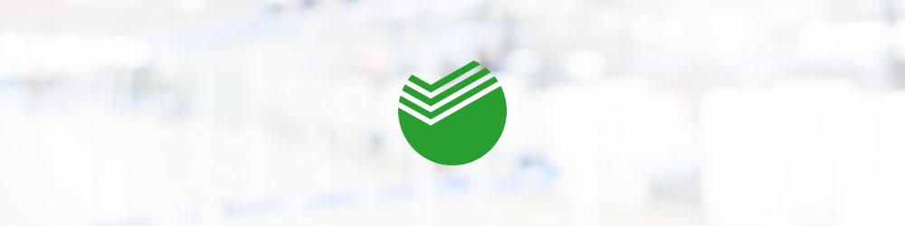 Займ онлайн на карту - когда нужны деньги и есть карта Сбербанка