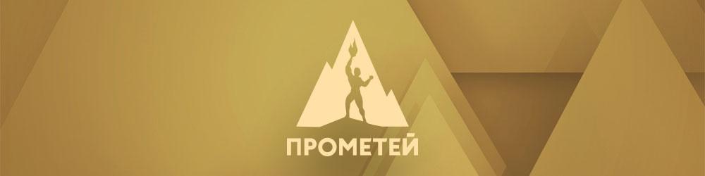 Webbankir лауреат премии «Прометей-2016» в номинации «Финансы и страхование»