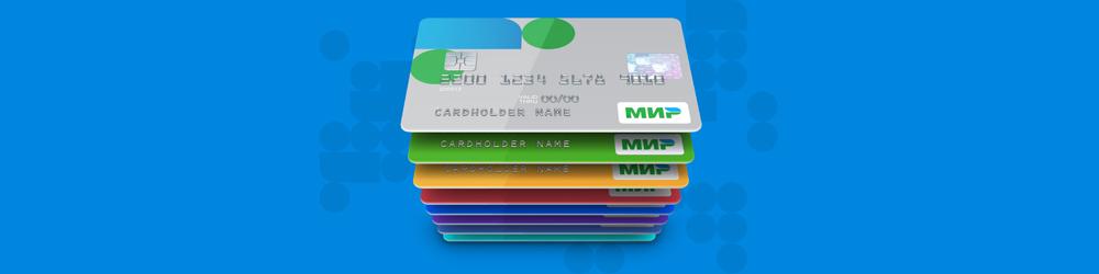 Webbankir начал выдавать займы на карты «МИР»