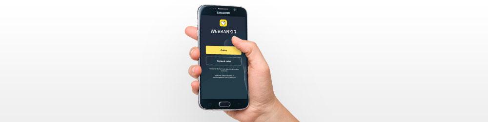 Выпущено новое приложение Webbankir