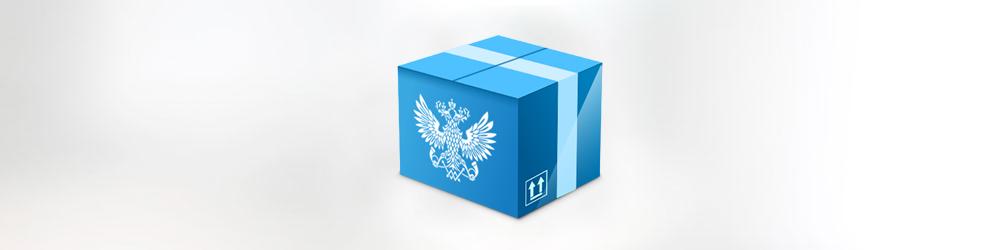 С Днем российской почты!
