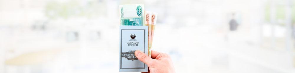 Государство должно гражданам по советским вкладам 45,4 трлн рублей