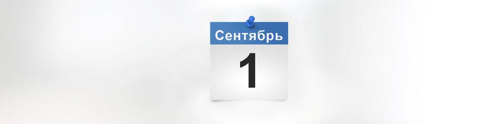 Что ждет россиян в сентябре