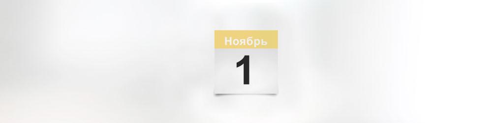 Что ждет россиян в ноябре