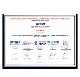 Премия IV Всероссийского конкурса социально-значимых проектов, реализуемых микрофинансовыми компаниями