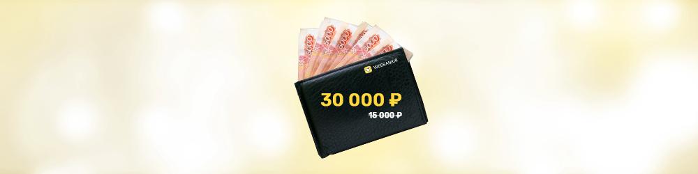 Webbankir увеличил максимальную сумму займа до 30000 рублей!