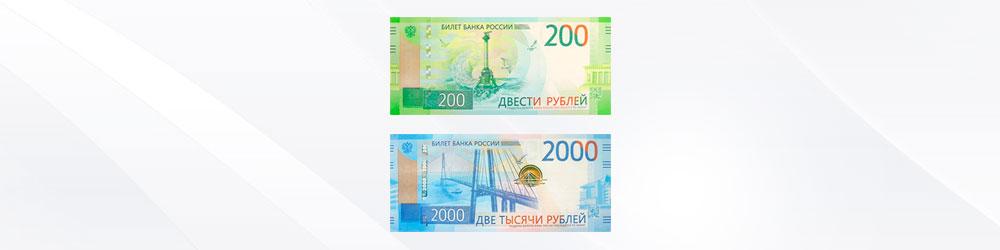 Продавцы, не принимающие новые банкноты в 200 руб. и 2000 руб., получат штраф