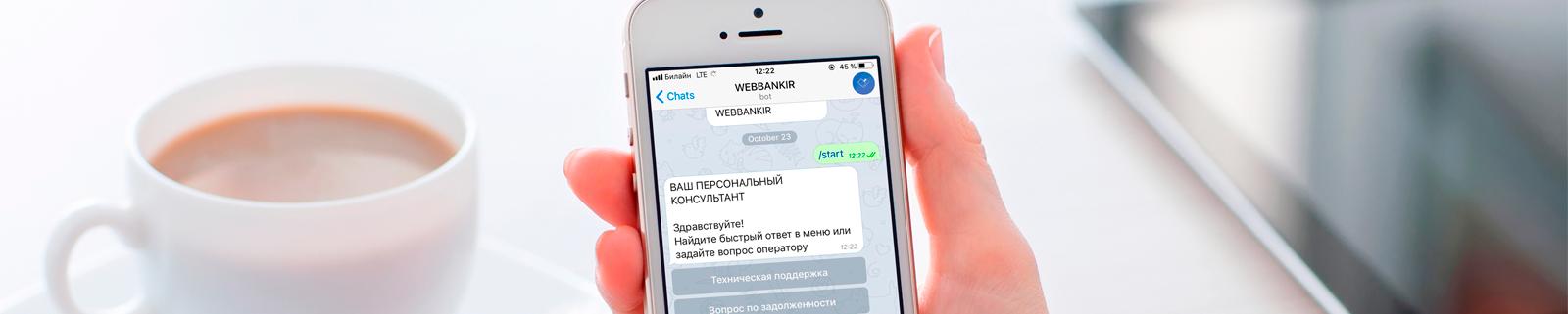 Приложение Telegram используют для теневого рынка