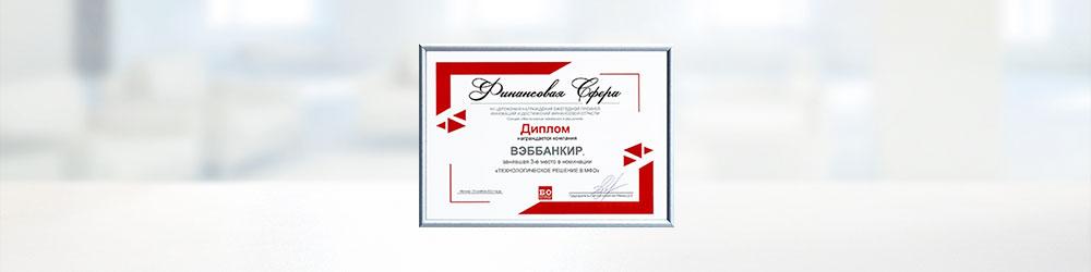 Webbankir стал лауреатом премии «Финансовая сфера» за чат-бот для общения с клиентами