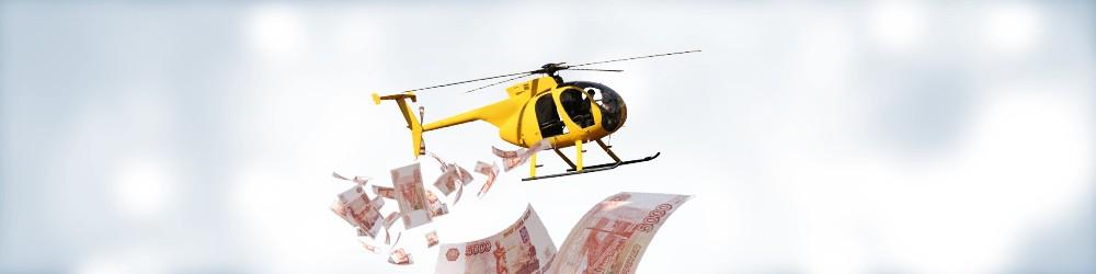 «Вертолетных денег» не будет