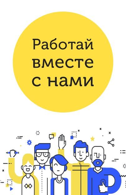 Работай с нами!