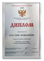 Общественная премия «Финансовая элита России 2018»