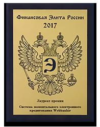 Общественная премия «Финансовая элита России»