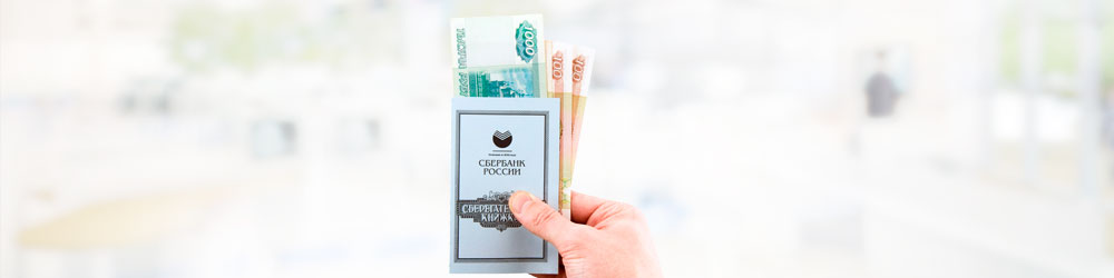 Ответственность за сбережения - совместная забота банков и вкладчиков