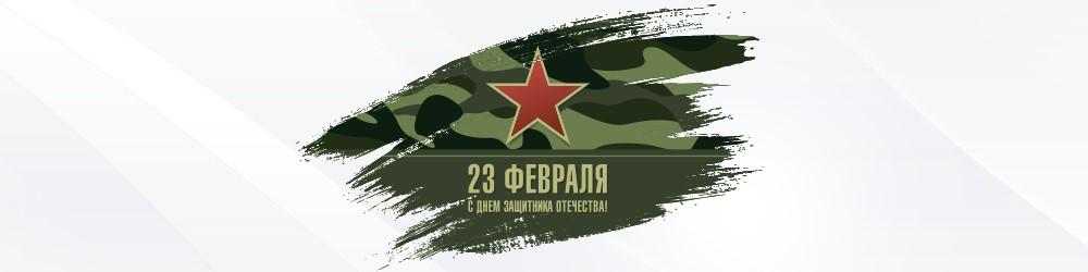 С Днем защитника Отечества 2019!