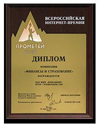 Всероссийская интернет-премия «Прометей»