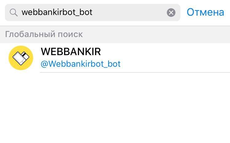 Займы через Telegram-бота Webbankir: как это работает