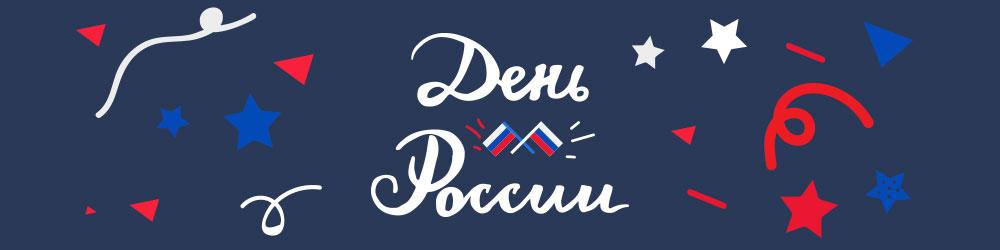 С Днем России 2019!