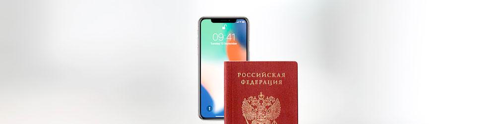Россиянам могут присвоить уникальный ID для получения льгот и cкидок