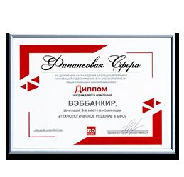 Премия «Финансовая сфера»