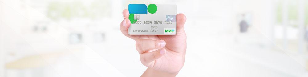 До конца 2018 года ВТБ выпустит 1,5 млн карт «Мир»
