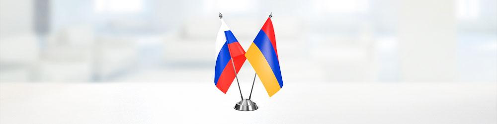 Платежные системы России и Армении объединились