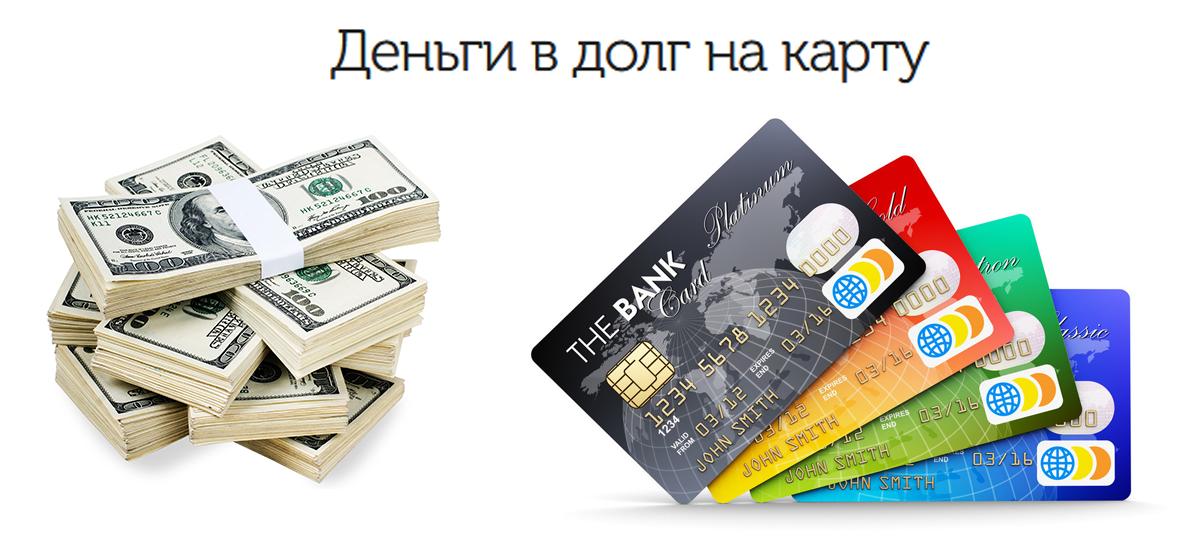 деньги в долг на карту