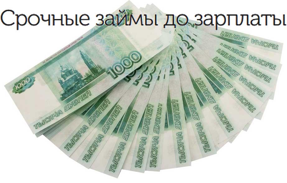 Займ до зарплаты